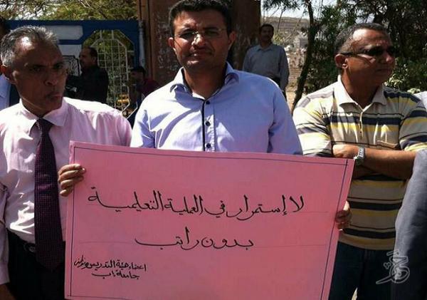 إضراب يشل جامعة إب ومليشيا الحوثي تعتدي على موظفين محتجين وتعتقل عددًا منهم