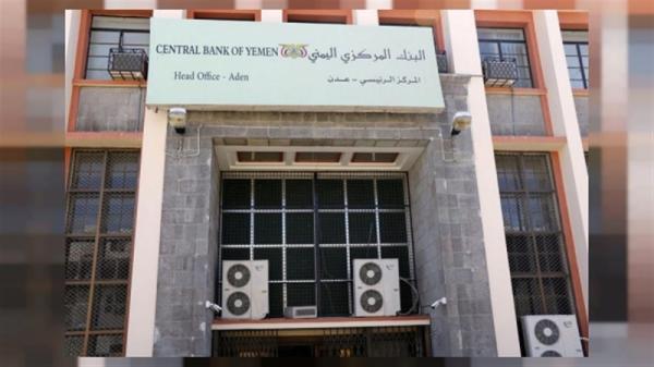 اليمن يتفق مع صندوق النقد والبنك الدولي على توحيد قنوات المساعدات وتحويلها عبر البنك المركزي