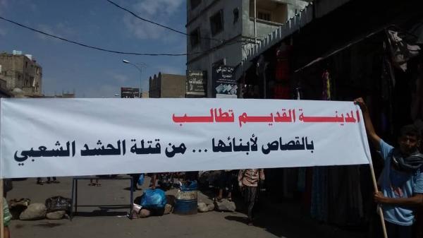 أطباء بلا حدود: مقتل 5 وجرح 91 شخصاً في تجدد الاشتباكات بمدينة تعز