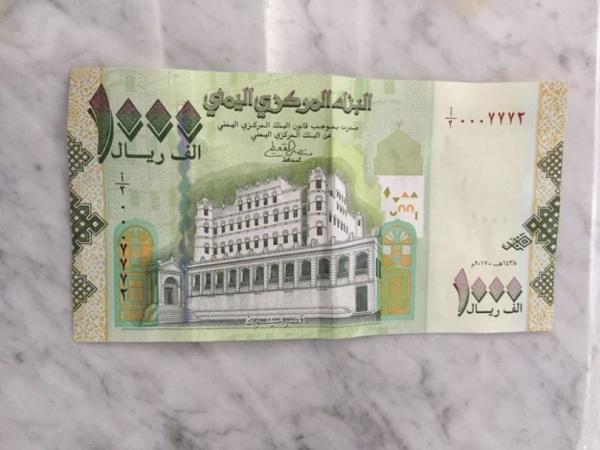 مليشيا الحوثي تمنع تداول العملة النقدية الجديدة فئة 1000 و500.. والإتلاف عقوبة المخالف