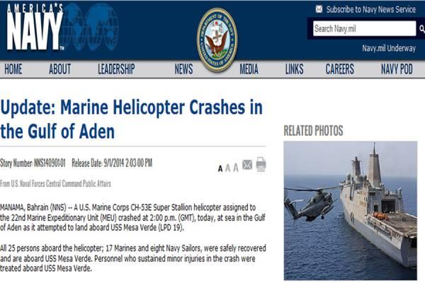 تحطم مروحية أمريكية بمحاذاة خليج عدن وإنقاذ 25 من المارينز