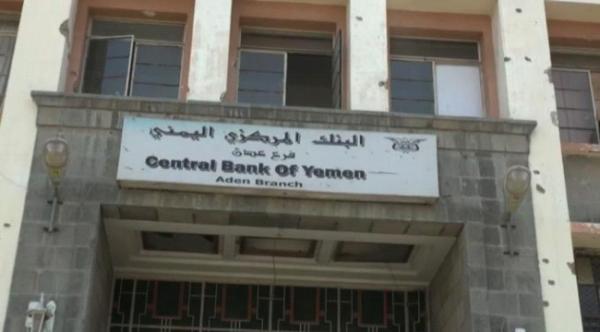 الحكومة اليمنية توجه بإغلاق حسابات الجهات الحكومية في البنوك التجارية وحصرها في البنك المركزي