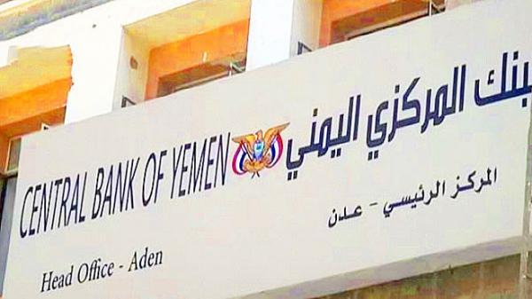 تصريح جديد للبنك المركزي اليمني
