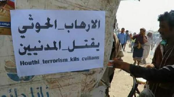 &#34تحالف رصد&#34: مقتل وإصابة 36.460 مدنياً منذ 21 سبتمبر 2014 و18.750 مدنياً لا يزالون مختطفين