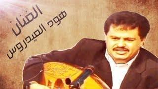 رحيل الفنان اليمني الكبير هود العيدروس