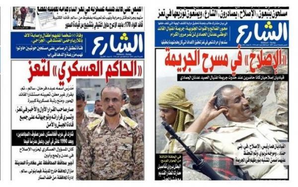 """""""مراسلون بلا حدود"""" تدين منع مليشيا الإصلاح توزيع صحيفة """"الشارع"""" في مدينة تعز"""